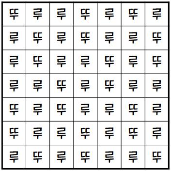 7×7 종이에서의 예시